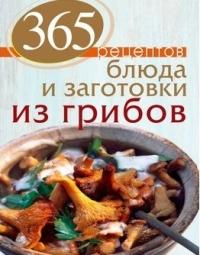 365 рецептов. Блюда и заготовки из грибов